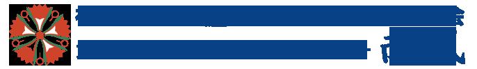 デイサービスセンター南風ロゴ